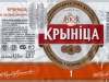 Крынiца-1 ▶ Gallery 1175 ▶ Image 3362 (Wrap Around Label • Круговая этикетка)