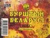 Бурштын Беларусi ▶ Gallery 99 ▶ Image 214 (Label • Этикетка)