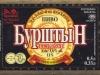 Бурштын Беларусi ▶ Gallery 99 ▶ Image 216 (Label • Этикетка)