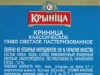 Крынiца Класiчнае ▶ Gallery 2915 ▶ Image 10136 (Back Label • Контрэтикетка)