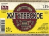 Жигулевское ▶ Gallery 157 ▶ Image 322 (Label • Этикетка)