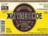 Жигулевское ▶ Gallery 157 ▶ Image 323 (Label • Этикетка)