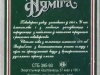 Нямiга ▶ Gallery 1156 ▶ Image 3315 (Back Label • Контрэтикетка)