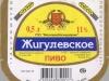 Жигулевское ▶ Gallery 1162 ▶ Image 3325 (Label • Этикетка)