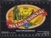 Маладзечанскае ▶ Gallery 171 ▶ Image 359 (Label • Этикетка)