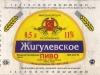 Жигулевское ▶ Gallery 1229 ▶ Image 3559 (Label • Этикетка)