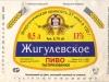 Жигулевское ▶ Gallery 1229 ▶ Image 3560 (Label • Этикетка)