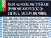 Мiнскае Жыгулёўскае ▶ Gallery 1327 ▶ Image 7450 (Back Label • Контрэтикетка)