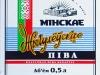 Мiнскае Жыгулёўскае ▶ Gallery 1327 ▶ Image 7451 (Label • Этикетка)