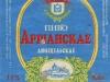 Аршанскае любiцельскае ▶ Gallery 168 ▶ Image 355 (Label • Этикетка)