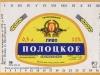 Полоцкое любительское ▶ Gallery 1164 ▶ Image 3330 (Label • Этикетка)