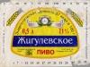 Жигулевское ▶ Gallery 1166 ▶ Image 3334 (Label • Этикетка)