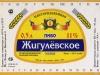 Жигулёвское особое ▶ Gallery 1165 ▶ Image 3332 (Label • Этикетка)