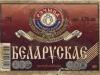 Беларускае ▶ Gallery 180 ▶ Image 379 (Label • Этикетка)