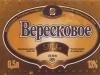 Вересковое ▶ Gallery 2266 ▶ Image 7483 (Label • Этикетка)