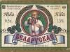 Беларускае ▶ Gallery 106 ▶ Image 7475 (Label • Этикетка)