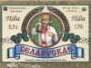 Беларускае ▶ Gallery 106 ▶ Image 226 (Label • Этикетка)