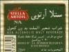 Stella Artois N•A ▶ Gallery 376 ▶ Image 899 (Back Label • Контрэтикетка)