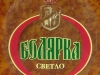 Болярка ▶ Gallery 392 ▶ Image 967 (Neck Label • Кольеретка)