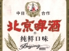 北京啤酒 (Beijing Beer) ▶ Gallery 121 ▶ Image 261 (Label • Этикетка)