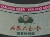 燕京啤酒 (Extra Yanjing Beer) ▶ Gallery 304 ▶ Image 698 (Neck Label • Кольеретка)