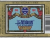 五星啤酒 (Five Star Beer) ▶ Gallery 120 ▶ Image 259 (Label • Этикетка)