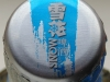 雪花啤酒 (Snow Beer, Dry) ▶ Gallery 525 ▶ Image 1446 (Bottle Cap • Пробка)