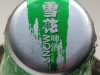 雪花啤酒 (Snow Beer, Light and Crisp) ▶ Gallery 526 ▶ Image 1448 (Bottle Cap • Пробка)