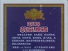 燕京啤酒 (Yanjing Rose Beer) ▶ Gallery 306 ▶ Image 702 (Back Label • Контрэтикетка)