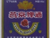 燕京啤酒 (Yanjing Rose Beer) ▶ Gallery 306 ▶ Image 703 (Label • Этикетка)