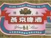 燕京啤酒 (Yanjing Beer) ▶ Gallery 122 ▶ Image 262 (Label • Этикетка)