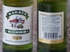Harbin Premium ▶ Gallery 1407 ▶ Image 4091 (Glass Bottle • Стеклянная бутылка)
