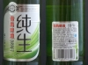 青島啤酒 (Tsingtao Draft Beer) ▶ Gallery 123 ▶ Image 2164 (Glass Bottle • Стеклянная бутылка)