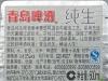 青島啤酒 (Tsingtao Draft Beer) ▶ Gallery 123 ▶ Image 7664 (Back Label • Контрэтикетка)