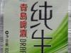 青島啤酒 (Tsingtao Draft Beer) ▶ Gallery 123 ▶ Image 7665 (Label • Этикетка)