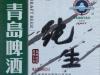 青島啤酒 (Tsingtao Draft Beer) ▶ Gallery 123 ▶ Image 694 (Label • Этикетка)