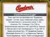 Budweiser Budvar Czech Premium Lager ▶ Gallery 478 ▶ Image 1279 (Back Label • Контрэтикетка)