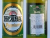 Holba Premium ▶ Gallery 1717 ▶ Image 5296 (Glass Bottle • Стеклянная бутылка)