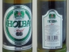 Holba Šerák ▶ Gallery 1111 ▶ Image 3195 (Glass Bottle • Стеклянная бутылка)
