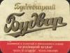 Будеевицкий Будвар ▶ Gallery 671 ▶ Image 1864 (Label • Этикетка)