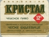 Кристал ▶ Gallery 672 ▶ Image 1865 (Label • Этикетка)