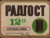 Радгост ▶ Gallery 287 ▶ Image 651 (Label • Этикетка)