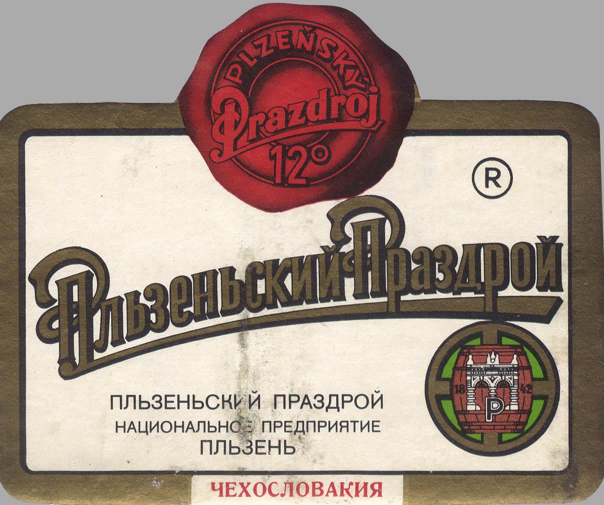 http://beerencyclopaedia.com/wp-content/gallery/czechoslovakia-plzen-prazdroi-rus/l_czechoslovakia-plzensky-prazdroi3.jpg