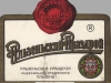Пльзеньский Праздрой ▶ Gallery 286 ▶ Image 1836 (Label • Этикетка)