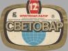 Световар ▶ Gallery 285 ▶ Image 1833 (Label • Этикетка)