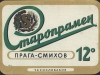 Старопрамен ▶ Gallery 260 ▶ Image 1857 (Label • Этикетка)