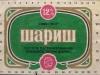 Шариш ▶ Gallery 281 ▶ Image 641 (Label • Этикетка)