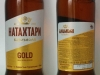 Натахтари Gold ▶ Gallery 2777 ▶ Image 9528 (Glass Bottle • Стеклянная бутылка)