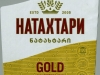 Натахтари Gold ▶ Gallery 2777 ▶ Image 9532 (Label • Этикетка)