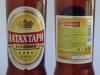 Натахтари ▶ Gallery 1308 ▶ Image 3775 (Glass Bottle • Стеклянная бутылка)